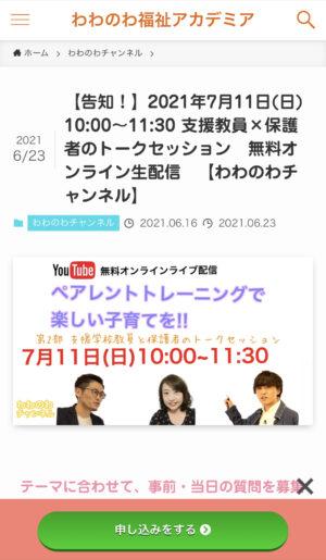 【YouTube Live④】ペアレントトレーニング 支援学校教員×保護者 トークセッション