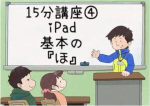 【研修資料】15分講座④iPad基本の「ほ」