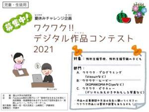 夏休みチャレンジ企画 第1回!!ワクワク デジタル作品コンテスト
