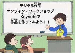 【研修資料】デジタル作品 ワークショップ