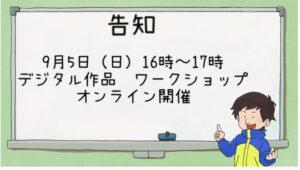 【オンラインワークショップ】デジタル作品
