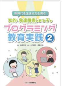 【書籍】新時代を生きる力を育む 知的・発達障害のある子のプログラミング教育実践2