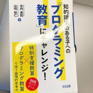 【書籍】知的障害のある子への「プログラミング教育」にチャレンジ