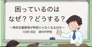 【研修資料】2021.10.18 K中学校