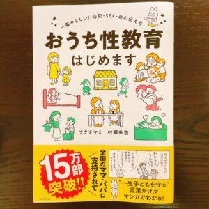 【書籍】おうち性教育はじめます。